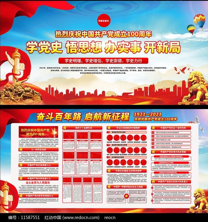 热烈庆祝中国共产党成立100周年展板图片