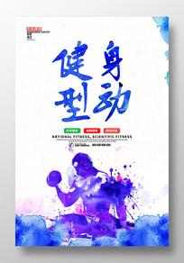水彩风健身房海报