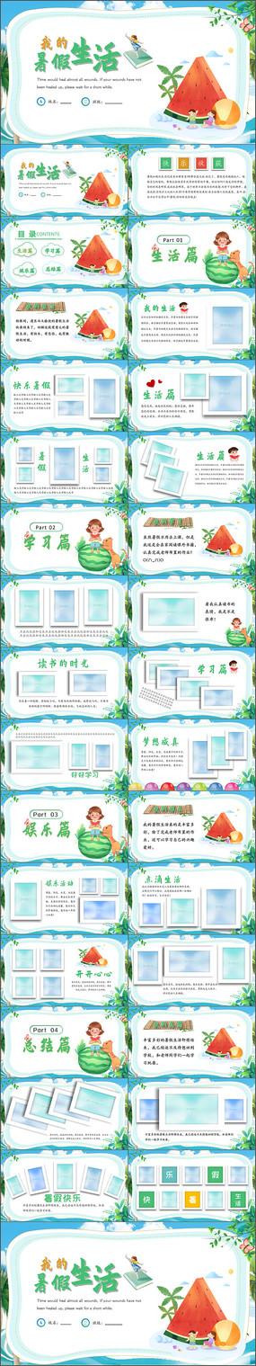 小学幼儿园我的暑假生活电子相册暑假生活ppt