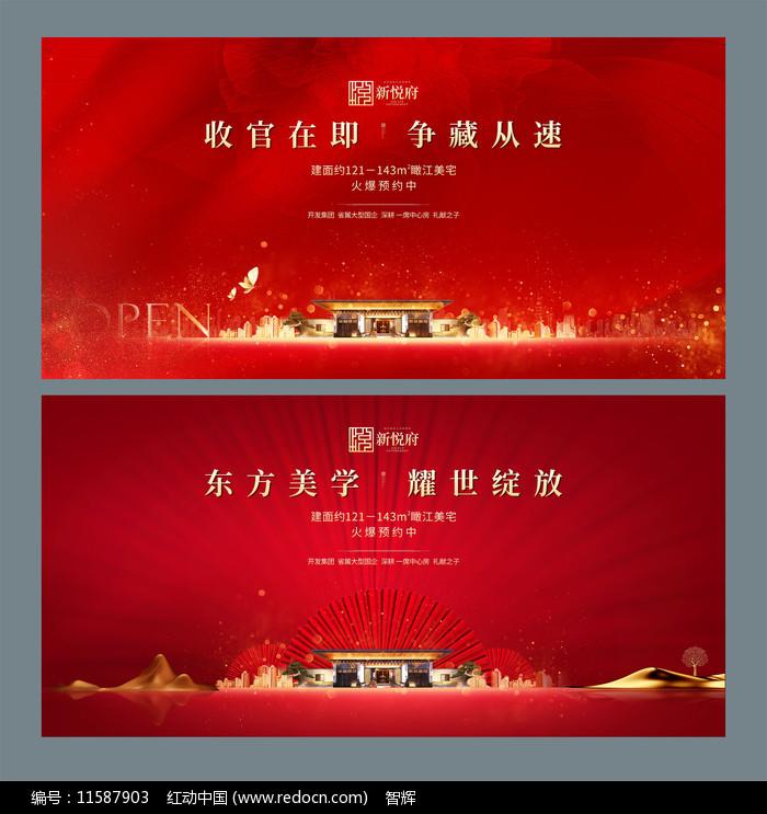 新中式地产开盘海报图片