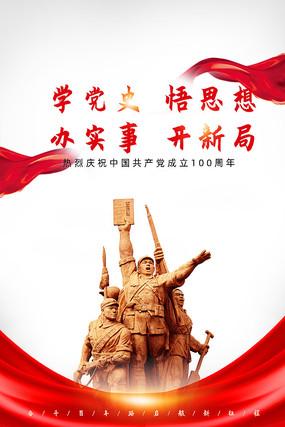 学党史悟思想党史学习教育党史学习展板