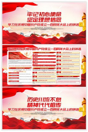 中国共产党成立一百周年大会上的讲话展板