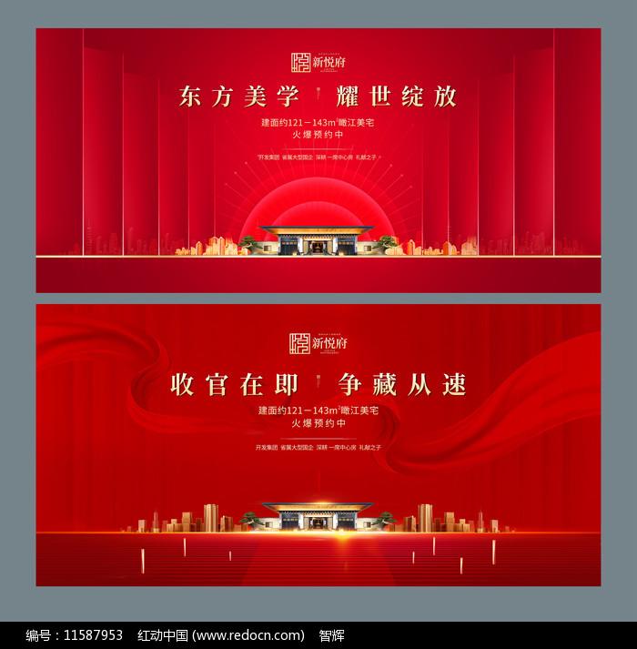 中式地产开盘海报设计图片