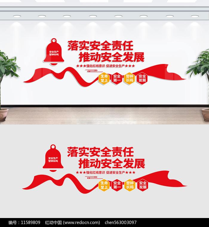 安全生产文化墙图片