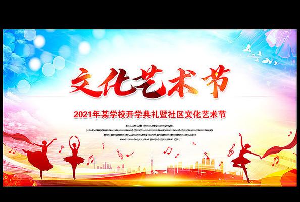 炫彩文化艺术节背景展板
