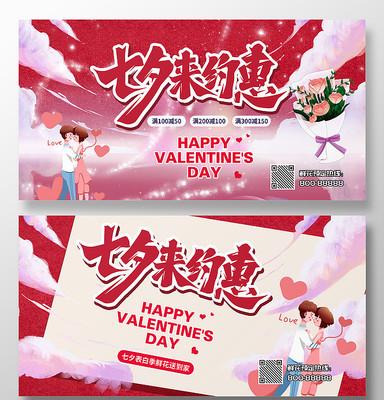 插画风七夕情人节鲜花预定促销双面展板