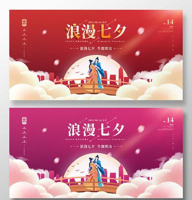 创意简约浪漫七夕情人节宣传展板