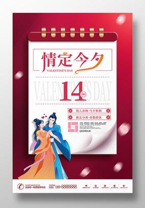 创意七夕情人节日历宣传海报