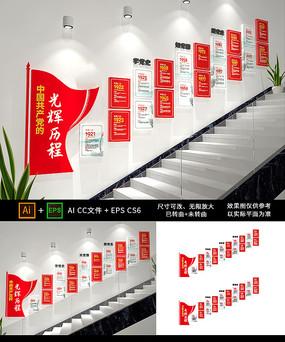 党的光辉历程党建楼梯文化墙