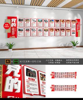 党的光辉历程党史党建文化墙