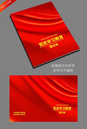 党史学习教育笔记本封面