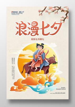 淡雅七夕节古风海报