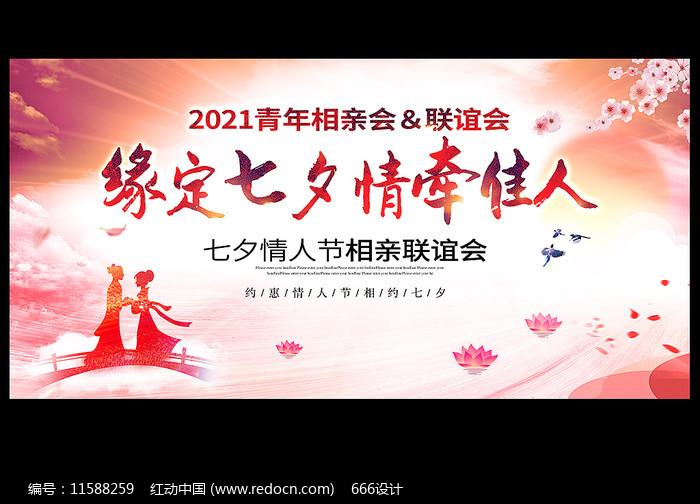 大气浪漫2021七夕情人节背景展板图片