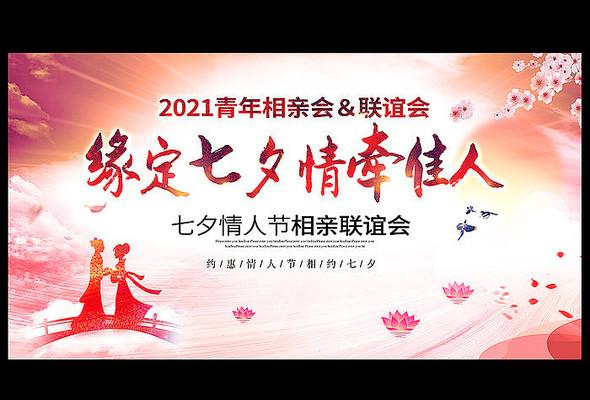 大气浪漫2021七夕情人节背景展板