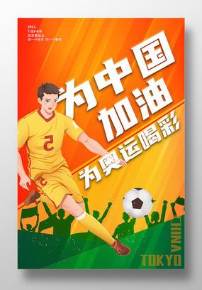 东京奥运会为中国加油为奥云喝彩海报