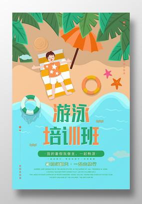 独家卡通暑假游泳班海报设计