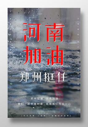 黑色简约风河南加油郑州挺住宣传海报