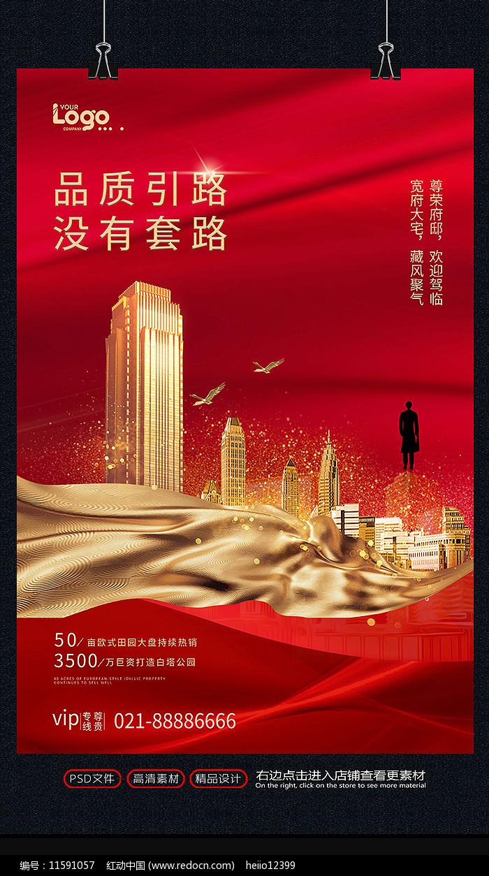 红色大气房地产海报设计图片