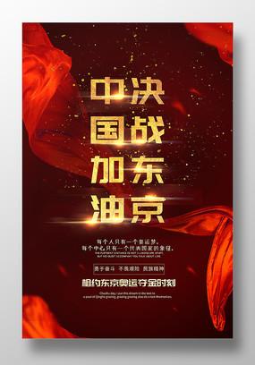 红色简约东京奥运会海报设计