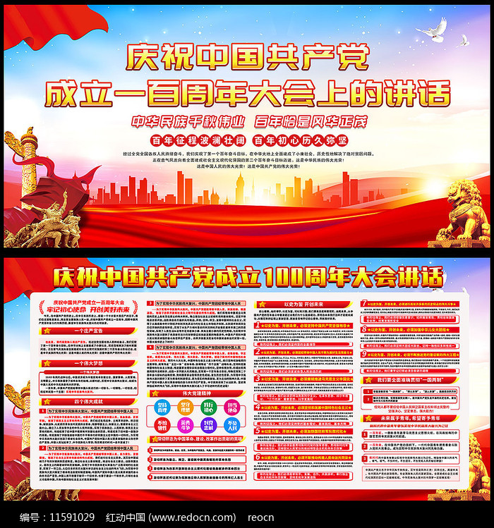 建党100周年七一建党节展板图片