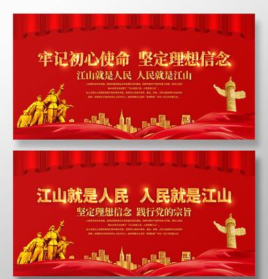 江山就是人民人民就是江山建党节讲话展板