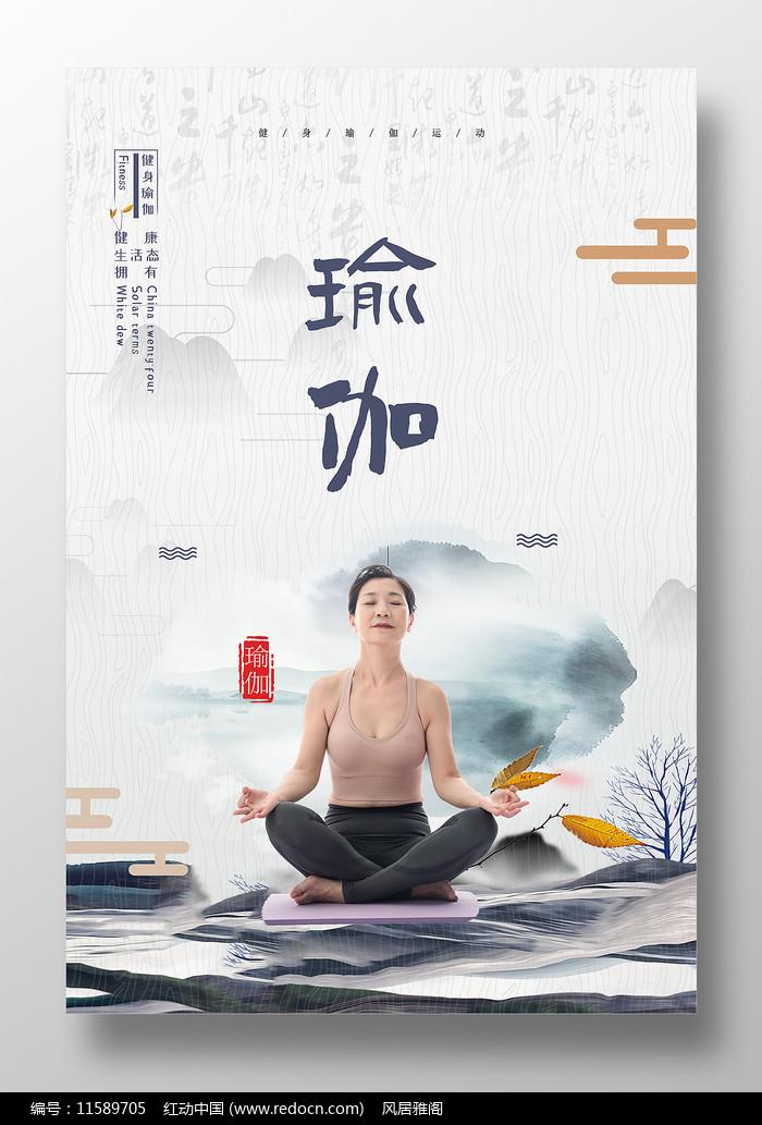 简约古风瑜伽海报设计图片