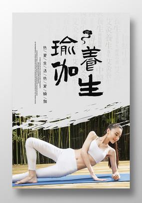 简约古风瑜伽养生海报设计