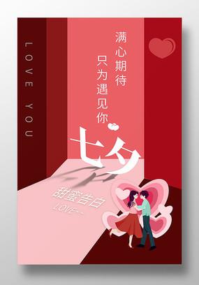 简约红色七夕节海报