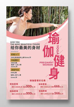 简约瑜伽健身瑜伽价目表海报