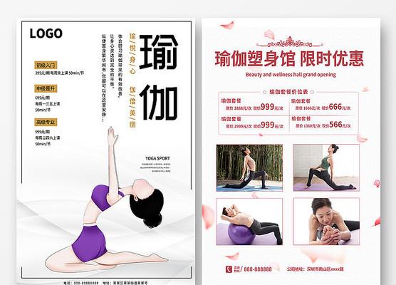 简约卡通瑜伽健身宣传单
