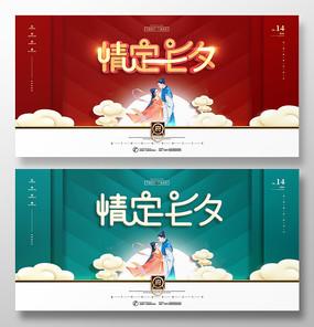 简约牛郎织女情人节七夕宣传祝福展板