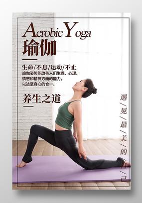 简约瑜伽瘦身塑形海报