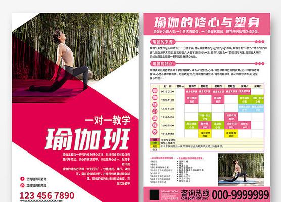 简约瑜伽塑形宣传单