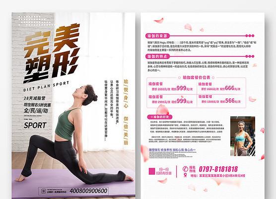 简约完美塑形瑜伽健身宣传单