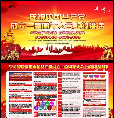 解读中国共产党成立一百周年大会讲话展板