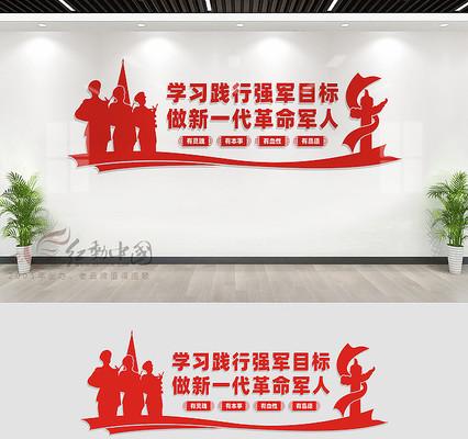 军营部队文化墙宣传标语