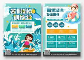 卡通插画风暑假游泳培训宣传单