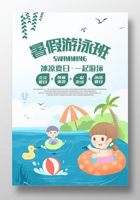 卡通创意暑假游泳班海报设计