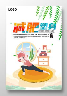 卡通风减肥塑身瑜伽海报