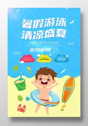 卡通简约暑假游泳班海报设计