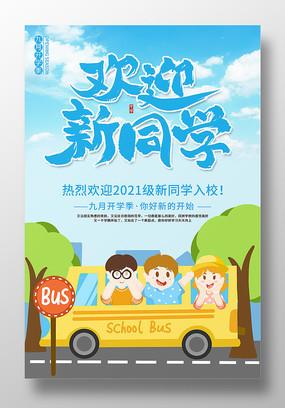 卡通蓝色九月开学季欢迎新同学海报