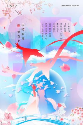 浪漫七夕地产海报设计