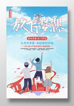 蓝色创意九月开学季激扬青春放飞梦想海报