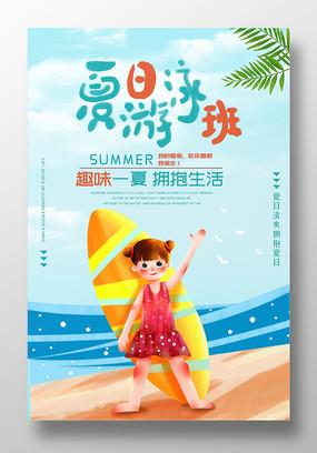 蓝色创意暑假游泳班海报设计