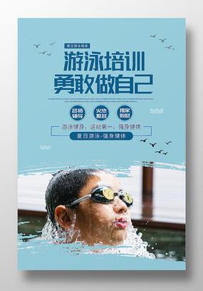 蓝色独家暑假游泳班海报设计