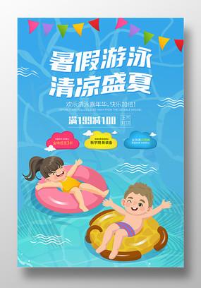 蓝色卡通暑假游泳班海报设计