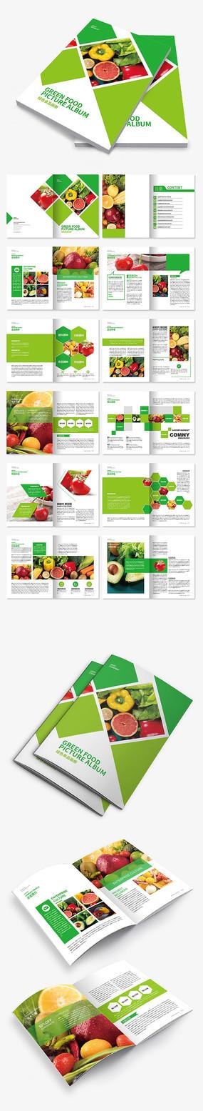绿色健康食品画册