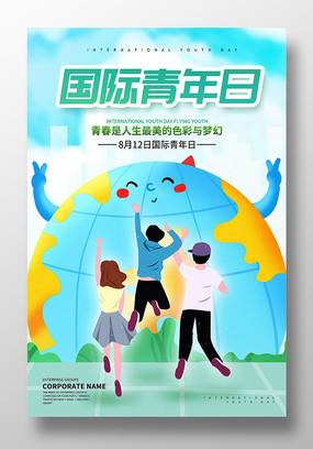 绿色卡通 地球 国际青年日