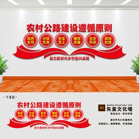 农村公路建设文化墙设计