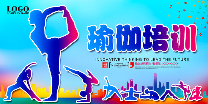 瑜伽培训海报